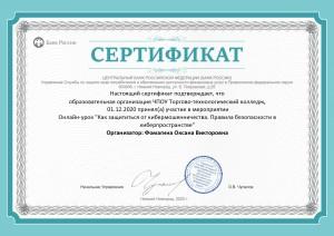 LOL_20201204113602268_sert_page-0001