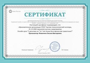 LOL_20201204113602573_sert_page-0001