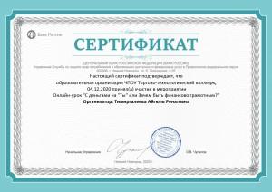 LOL_20201204170105870_sert_page-0001